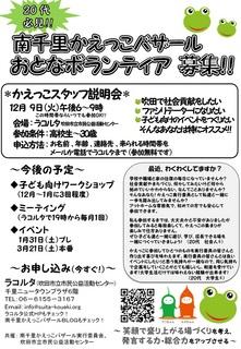 大人スタッフ募集1.jpg