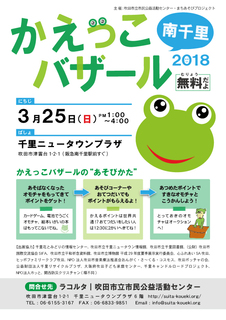 kaekko2018.jpg